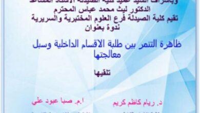 صورة كلية الصيدلة في جامعة القادسية تنظم ندوة عن ظاهرة التنمر بين طلبة الاقسام الداخلية وسبل معالجتها