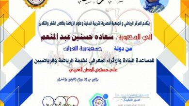 صورة الجمعية المصرية للتربية البدنية وعلوم الرياضة تمنح الدكتورة سعاده حسنين عبد المنعم شهادة شكر وتقدير لجهودها البناءة .غ