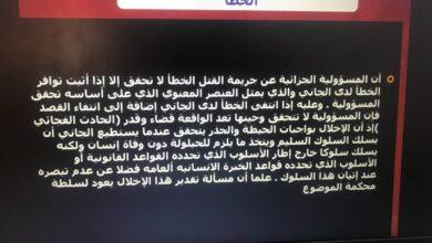 صورة محاضرة جريمة القتل الخطأ  المادة قانون العقوبات الخاص  المرحلة الثالثة  التدريسي م.م.علي هادي
