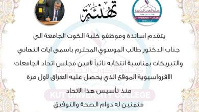 صورة الدكتور طالب الموسوي ينتخب نائبا لأمين مجلس اتحاد الجامعات الأفرو آسيوية اليوم .