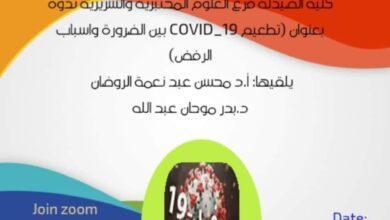صورة كلية الصيدلة في جامعة القادسية تنظم ندوة علمية عن تطعيم كوفيد ١٩ بين الضرورة واسباب الرفض