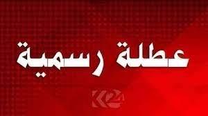 صورة اعلان هام ….تعطيل الدوام الرسمي