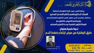 صورة قسم التمريض في كلية الطوسي الجامعة يقيم ندوة علمية بعنوان ( طرق الوقاية من ارتفاع ضغط الدم)