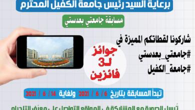صورة شعبة الإعلام والعلاقات العامة في جامعة الكفيل تطلق مسابقة (جامعتي بعدستي)