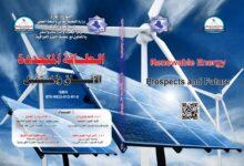 صورة اصدارات مركز البحوث والدراسات والنشر لكلية الكوت الجامعة