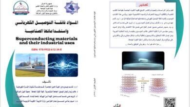 صورة الدكتور طالب الموسوي يصدر كتاباً جديداً .
