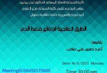 صورة كلية الصيدلة في جامعة القادسية تنظم حلقة نقاشية عن الطرق العلاجية لارتفاع ضغط الدم
