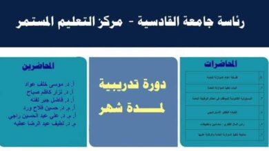 صورة اعلان هام يقيم مركز التعليم المستمر في جامعة القادسية  دورة تدريبية لمدة شهر (الادارات الوسطى