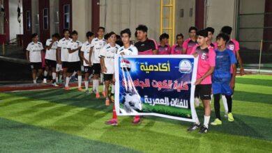 صورة افتتاح الأكاديمية الرياضية في كلية الكوت الجامعة أمس .