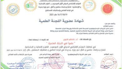 صورة اختيار عميد كلية الفنون الجميلة بجامعة القادسية عضواً في اللجنة العلمية للمؤتمر العلمي الدولي في الجزائر