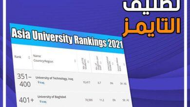 صورة جامعات عراقية تعزز مواقعها في تصنيف التايمز