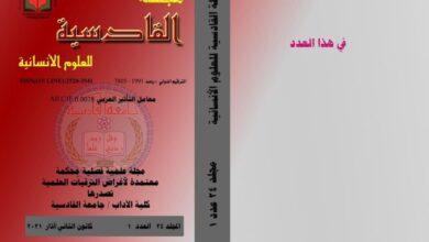 صورة صدور العدد الاول من المجلد 24 لمجلة القادسية للعلوم الانسانية في كلية الآداب بجامعة القادسية