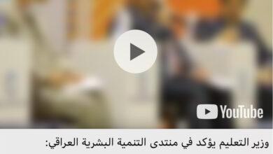 صورة وزير التعليم العالي يؤكد في منتدى التنمية البشرية العراقي :نتعامل مع المتغيرات والتحديات على وفق إجراءات مرنة ولا نغفل متطلبات التعامل الاستراتيجي مع السنوات القادمة