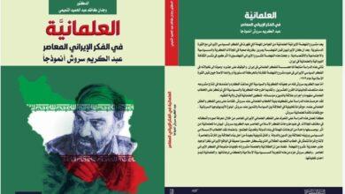 """صورة تدريسي في كلية الآداب بجامعة القادسية يؤلف كتاباً علمياً بعنوان """" العلمانية في الفكر الإيراني المعاصر عبد الكريم سروش انموذجاً"""""""