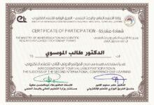صورة شهادة تقديرية للدكتور طالب الموسوي قدمها لشخصه الكريم الفريق الوزاري للتعليم الإلكتروني .