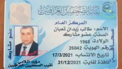 صورة رئيس مجلس إدارة الكوت الجامعة يحوز على عضوية نقابة الصحفيين العراقيين .