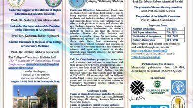 صورة المؤتمر العلمي السابع الدولي الثاني لكلية الطب البيطري / جامعة القادسية
