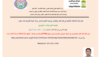 صورة ورشة علمية الكترونية في كلية الطب /شعبة النشاطات الطلابية
