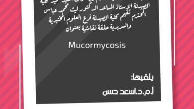 صورة كلية الصيدلة في جامعة القادسية تنظم حلقة نقاشية عن الفطر الاسود Mucormycosis