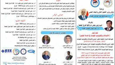 صورة تقيم كلية العراق الجامعة بالتعاون مع مؤسسة IEEE وفصل العراق IEEE Iraq Comsoc المؤتمر العلمي الدولي الثاني للاتصالات وتكنولوجيا المعلومات.