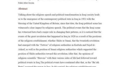صورة تدريسي في كلية الآداب بجامعة القادسية ينشر بحثا علميا في إحدى المجلات العالمية الرصينة حول الخطاب الديني والتحول السياسي في العراق