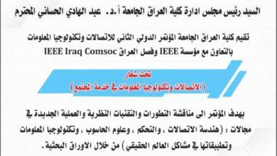 صورة تقيم كلية العراق الجامعة المؤتمر الدولي الثاني للاتصالات وتكنولوجيا المعلومات بالتعاون مع مؤسسة IEEE وفصل العراق IEEE Iraq Comsoc