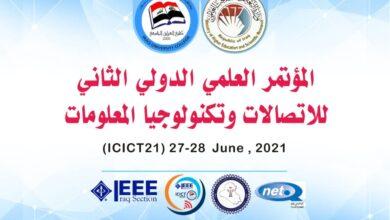 صورة المؤتمر العلمي الدولي الثاني للاتصالات وتكنولوجيا المعلومات  في كلية العراق الجامعة