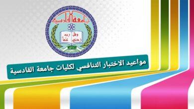صورة مواعيد الامتحان التنافسي لكليات جامعة القادسية