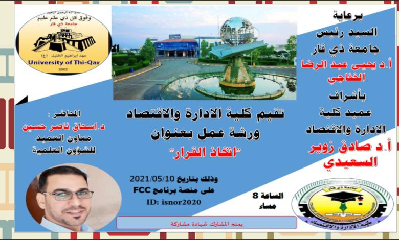 صورة ورشة عمل الكترونية في كلية الادارة والاقتصاد جامعة ذي قار
