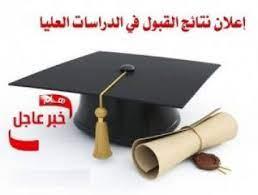 صورة الجامعات تستعد غدا الثلاثاء لإعلان نتائج القبول في الدراسات العليا