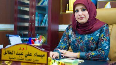 صورة معاون العميد للشؤون العلمية الأستاذ المساعد الدكتور ميساء علي عبد الخالق تواصل إنجازاتها البحثية والعلمية الجديدة