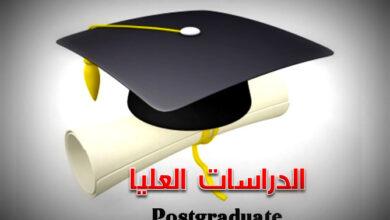 صورة نتائج القبول الأولي لطلبة الدراسات العليا المرشحين للعام الدراسي ٢٠٢١ / ٢٠٢٢