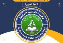صورة قوائم جلوس طلبة المراحل الدراسية كافة لقسم اللغة العربية / كلية الرشيد الجامعة