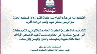 صورة تهنئة السيد رئيس مجلس الإدارة الدكتور طالب الموسوي بمناسبة عيد الأضحى المبارك .