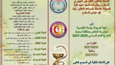 صورة كلية الصيدلة بجامعة القادسية تنظم مؤتمرها العلمي لمناقشة بحوث تخرج طلبتها للعام الدراسي ٢٠٢٠/٢٠٢١