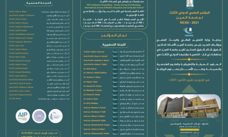 صورة المؤتمر العلمي الدوليّ الثالث لجامعـةُ العين