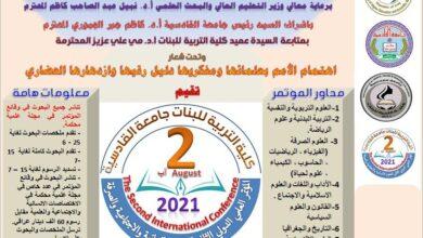 صورة المؤتمر العلمي الدولي الثاني للعلوم الانسانية والاجتماعية والصرفة