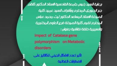 صورة حلقة نقاشية في كلية الصيدلة بعنوان (تأثير تعدد الاشكال الجيني للكاتاليز على الاضطرابات الغذائية)