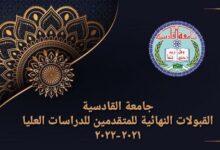 صورة اعلان القبولات النهائية والامر الجامعي للمقبولين في الدراسات العليا 2021-2022