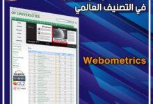 صورة اثنتان وثمانون جامعة وكلية عراقية في التصنيف العالمي (Webometrics)