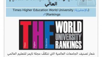 صورة جامعة القادسية تدخل تصنيف التايمز الاكاديمي البريطاني للدول العربية بالتسلسل الثاني عشر
