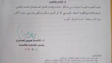 صورة طالبة في كلية الصيدلة بجامعة القادسية تكتشف وجود خطأ في مصدر علمي عالمي