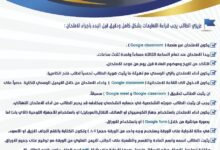 صورة تعليمات الامتحانات النهائية الحضورية والالكترونية للسنة الدراسية ٢٠٢٠- ٢٠٢١