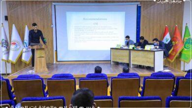 صورة كلية التمريض بجامعة العميد تختتم مناقشة جميع مشاريع وبحوث تخرج طلبتها في المرحلة الرابعة للعام الدراسي ٢٠٢٠-٢٠٢١م