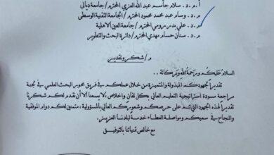 صورة تدريسي في جامعة العين يحصل على كتاب شكر من وزارة التعليم العالي