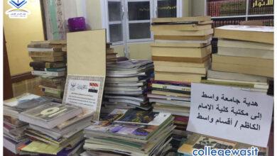 صورة جامعة واسط تهدي المكتبة مجموعة من الكتب والمجلات العلمية