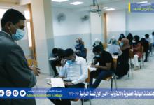صورة كلية الطوسي الجامعة تواصل الإمتحانات النهائية الحضورية والإلكترونية للفصل الدراسي الثاني للسنة الداراسية ٢٠٢٠ – ٢٠٢١