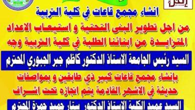 صورة منجزات عمرانية جديدة في كلية التربية بجامعة القادسية