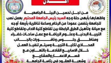 صورة منجزات عمرانية جديدة في الحرم الجامعي لجامعة القادسية