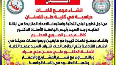 صورة منجزات عمرانية جديدة في كلية طب الاسنان بجامعة القادسية